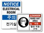 Korean & English Safety Signs
