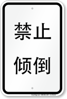 Chinese No Dumping Allowed Sign