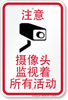 Chinese Notice Activities Monitored Video Camera Sign