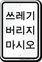 Korean No Dumping Allowed Sign