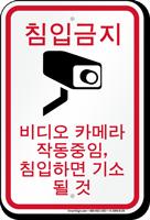 Korean Notice Activities Monitored Video Camera Sign