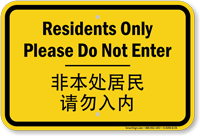 Chinese/English Bilingual Residents Area Sign