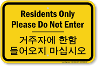 Residents Area Korean/English Bilingual Sign