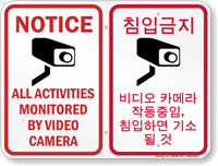 Korean/English Bilingual Notice Activities Monitored Video Camera Sign