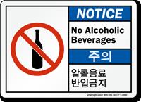 Notice No Alcoholic Beverages Korean/English Bilingual Sign