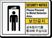 Proceed To Metal Detector Area Korean/English Bilingual Sign