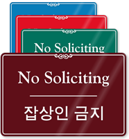 Korean/English Bilingual No Soliciting Sign