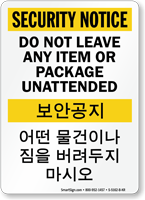 Do Not Leave Any Item Korean/English Bilingual Sign