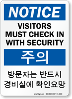 Korean/English Notice Visitors Check In With Security Sign