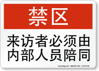 Chinese Visitors Must Be Escorted Restricted Area Sign