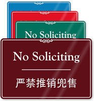 Chinese/English Bilingual No Soliciting Sign