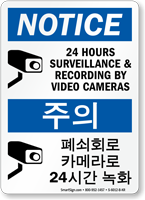 24 Hours Surveillance Sign In English + Korean