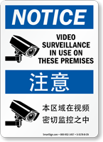 Video Surveillance In Use Sign English + Chinese