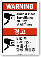 Audio & Video Surveillance Sign English + Korean