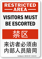 Chinese/English Bilingual Visitors Be Escorted Restricted Area Sign