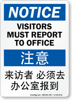 Visitors Must Report Sign In English + Chinese