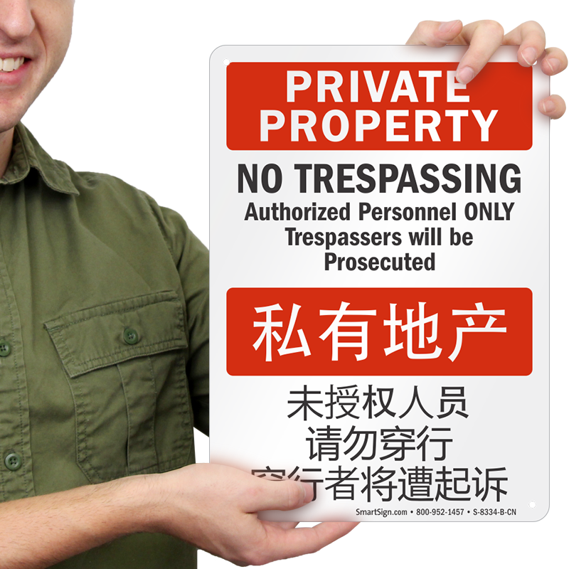 Private Property Trespassers Prosecuted Sign English