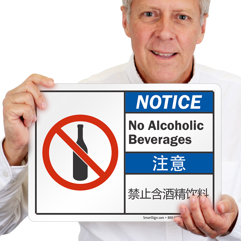 Bilingual No Alcoholic Beverages Sign, English Chinese