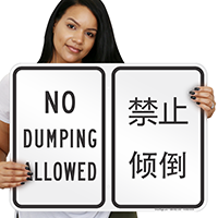 Bilingual Chinese/English No Dumping Allowed Sign