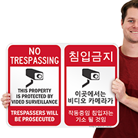 Trespassers Prosecuted Sign In English + Korean