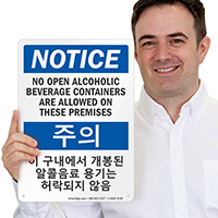 No Open Alcoholic Beverage Sign English + Korean