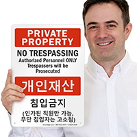 No Trespassing, Authorized Personnel Sign English + Korean