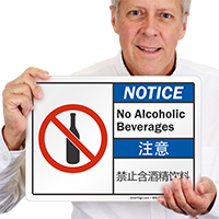 Bilingual Chinese/English Notice No Alcoholic Beverages Sign