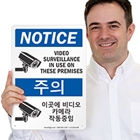 Video Surveillance In Use Sign English + Korean