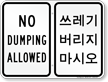 No Dumping Allowed Korean/English Bilingual Sign