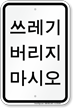 Korean No Dumping Allowed Sign