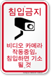 Korean Notice Activities Monitored Video Camera Sign