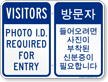 Visitors Photo ID Required Korean/English Bilingual Sign