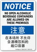 No Open Alcoholic Beverage Sign English + Chinese