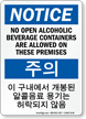 No Open Alcoholic Beverage Sign English + Korean