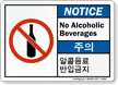 Notice No Alcoholic Beverages Korean/English Bilingual Sign