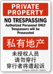 No Trespassing, Authorized Personnel Sign English + Chinese