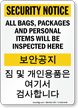 All Bags Will Be Inspected Korean/English Bilingual Sign