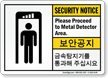 Proceed To Metal Detector Area Korean/English Bilingual Sign