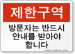 Korean Visitors Must Be Escorted Restricted Area Sign
