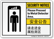 Bilingual Chinese/English Proceed To Metal Detector Area Sign