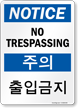 No Trespassing Sign In English + Korean