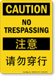 Bilingual OSHA Caution No Trespassing Sign