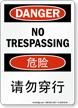 No Trespassing Sign In English + Chinese