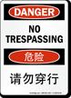 Bilingual OSHA Danger No Trespassing Sign