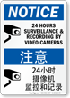 24 Hours Surveillance Sign In English + Chinese