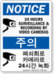 Bilingual OSHA Notice 24 Hours Surveillance Sign