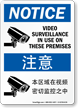 Bilingual OSHA Notice Video Surveillance Sign