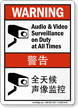Audio & Video Surveillance Sign English + Chinese