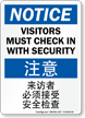 Chinese/English Notice Visitors Check In With Security Sign