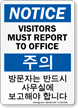 Visitors Must Report Sign In English + Korean